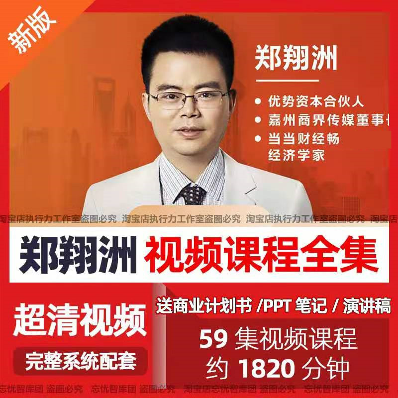 Zheng Xiangzhou business model 199 course capital operation thinking design equity investment money-making film tutorial