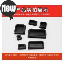 不锈钢堵盖5封头长方形塑料胶套不锈钢管方管配件耐磨25mm装饰孔