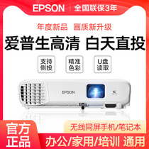 (Official)Epson Epson projector Office conference room teaching training HD network class Home wall 1080P small wireless WiFi projector CB-E01E