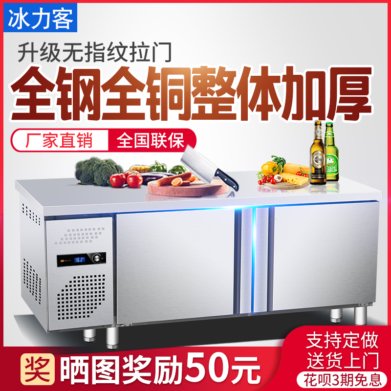 Refrigerated preservation double temperature work freezer commercial operation檯 kitchen refrigerator cabinet freezer flat cold water bar 檯