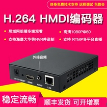 h 264 hdmi HD broadcast encoder network push flow computer acquisition LAN live monitoring connected nvr