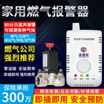 Alarme de fuite de gaz domestique automatique de cuisine de gaz naturel de la soupape darrêt électromagnétique intelligent de détecteur