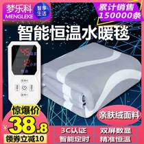 Plumbing electric blanket double cut water heat blanket safety home water cycle student dormitory plus water single electric blanket