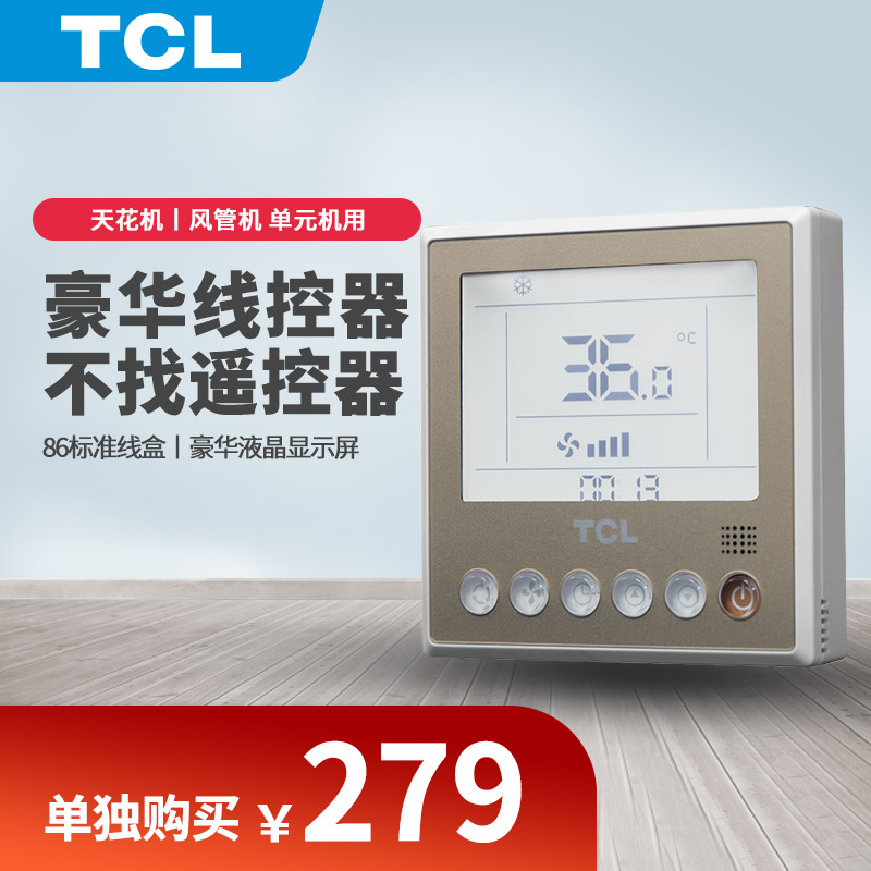 TCL central air conditioning switch panel Duct machine ceiling machine touch button non-universal wire controller