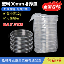 High quality plastic disposable 90mm petri dish sterile petri dish disposable bacterial cell sterile plastic 90mm petri dish epoxy sterilization 500 sets of boxes nationwide