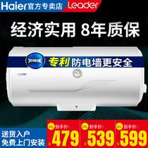 Haier commander electric water heater 40 liter water storage rental home small instantaneous hot bath 50 shower 60 speed heat