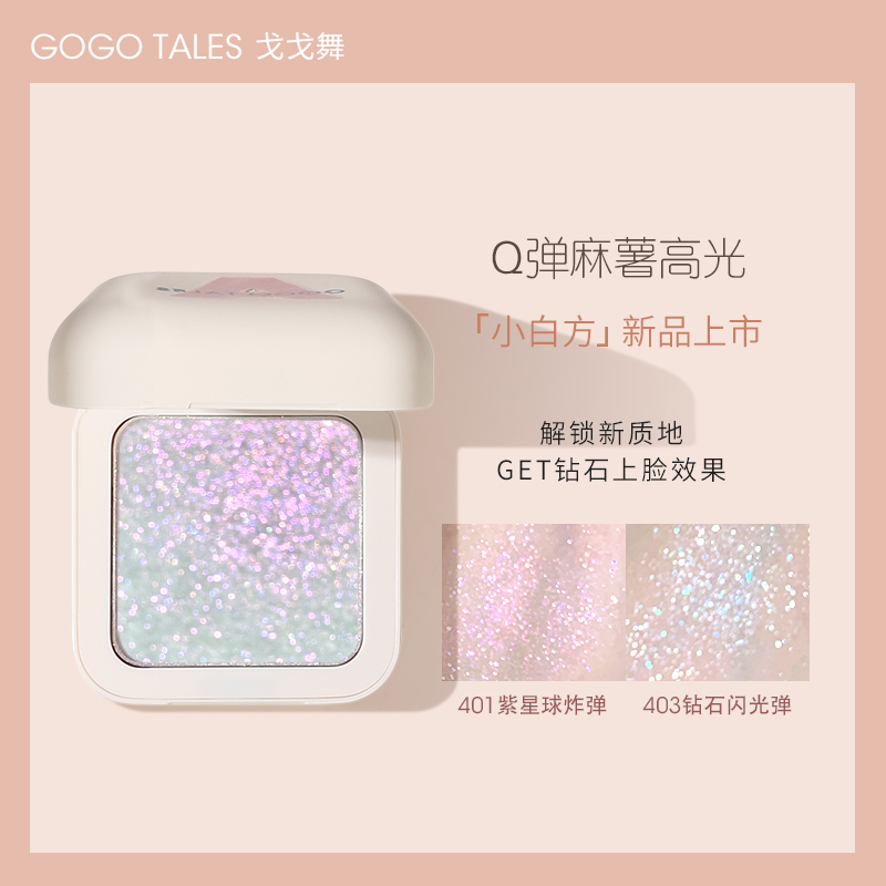 Gogotales Gogo dance small white high-gloss dressing plate glistening powder face brighten fairy mashed potatoes polarising