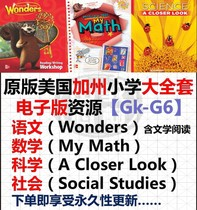 The original California elementary school textbook Wonders Language Mathematics Science Society Full Gk-G6 is continuously updated