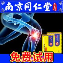 护膝膝盖贴半月板热敷修复贴膏滑膜关节积水液保暖疼痛神器老寒腿