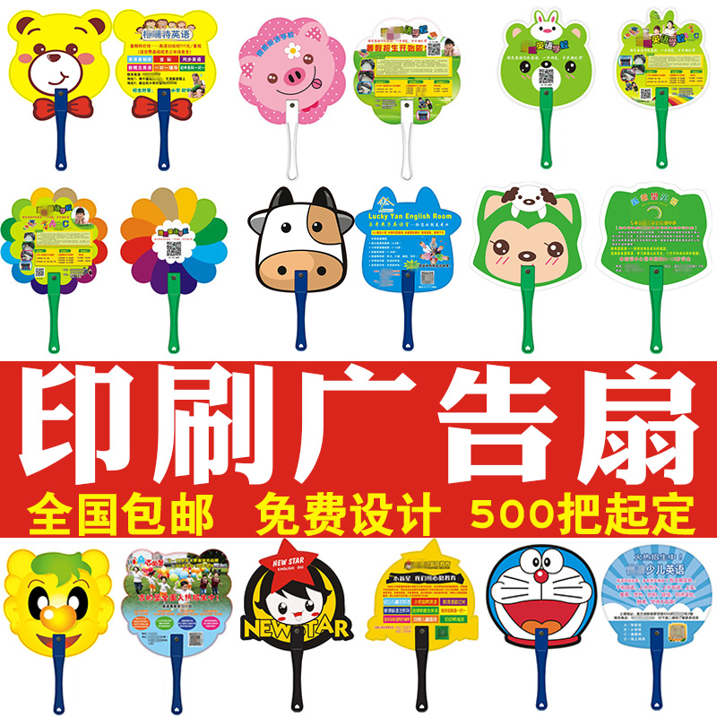 Advertising fan custom 1000 cartoon fan training enrollment plastic propaganda group fan custom-made glue fan printing logo