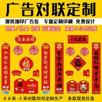 2021新年对联大礼包定制春节过年春联企业广告烫金定做印刷logo