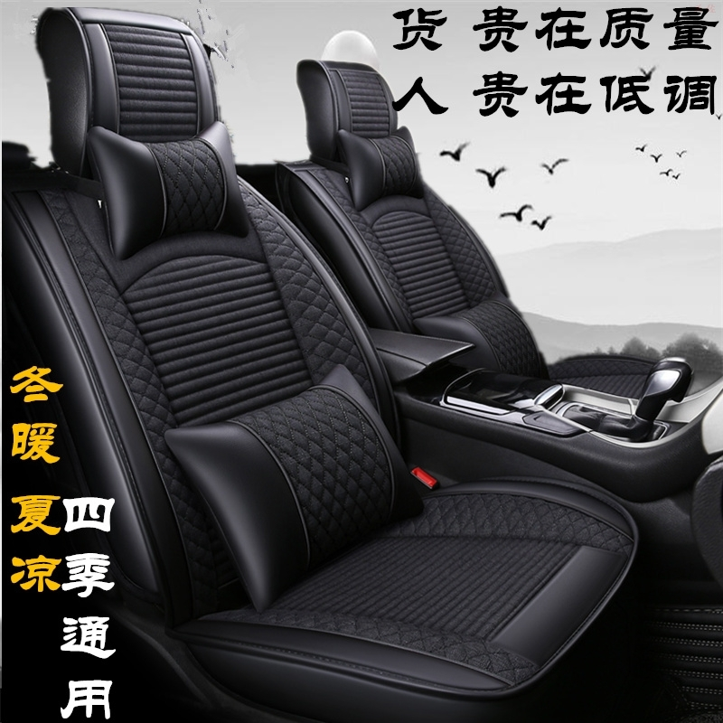 2020 BYD Yuan EV535 Zhilian-style linen car seat cover all-inclusive summer cushions