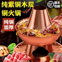 Old Beijing copper hot pot charcoal pure Copper household old-fashioned mandarin duck pot Special thick copper pot hot pot wood carbon shabu-shabu lamb pot
