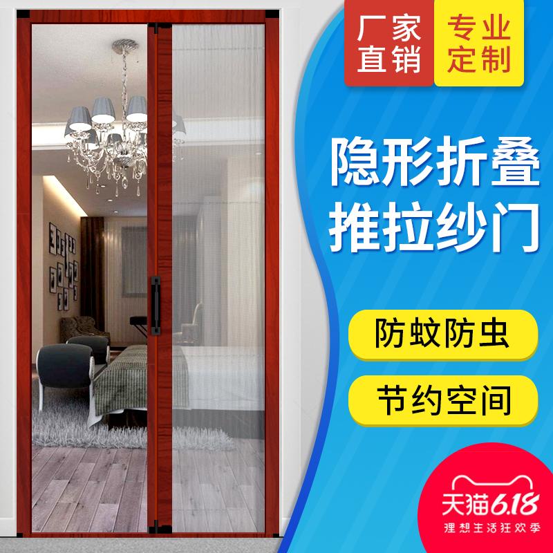 Porte de fil personnalisée anti-moustique porte à la maison push-pull type railless porte en aluminium alliage pliant invisible porte de fenêtre de fil télescopique