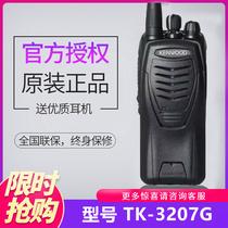 Jianwu walkcraft TK3207G handheld civilian outdoor high-power community site device TK-3207G-C2 Jianwu