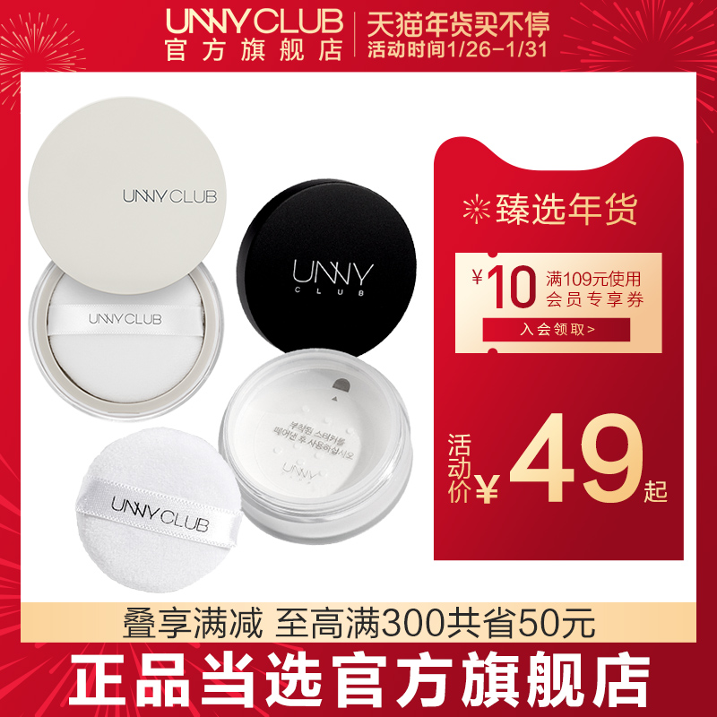 UNNYs official flagship store loose powder powder powder honey beaded matte is not easy to remove makeup womens oil concealer