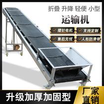 Conveyor belt Small conveyor Electric climbing belt Conveyor Folding conveyor belt Mobile non-slip loading and unloading