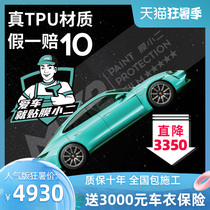 Film small two tpu invisible car coat full body paint protective film Scratch-resistant car film Rhino leather bag installation
