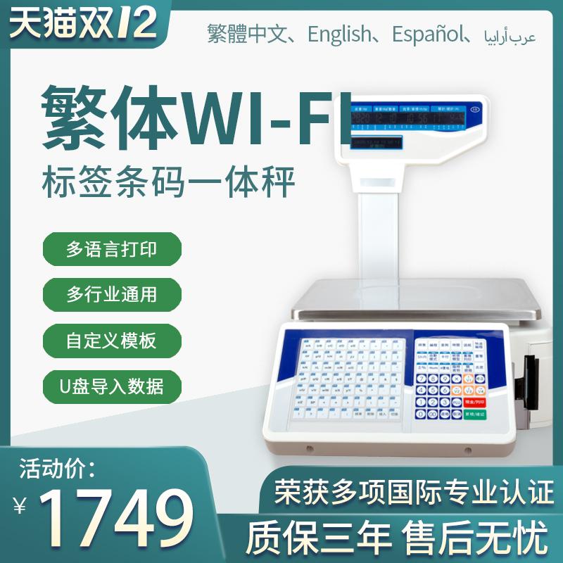 Hong Kong et Macao traditionnel anglais à l'échelle électronique bar code échelle fruits frais supermarché de détail congelés caisse enregistreuse échelle échelle autocollant d'impression pesant tout-en-un machine
