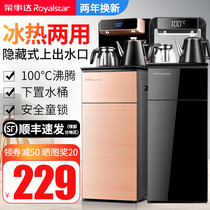 Rongshida water dispenser home vertical hot and cold under the bucket automatic Sheung Shui intelligent bottled water tea bar machine