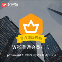 wps ordinary yuan a year card wps2019 Super membership card secret 372 days translation pdf to word cloud vip