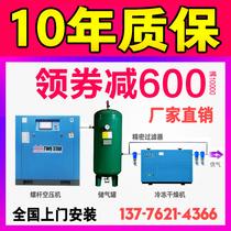 Permanent magnetic inverter 桿 7.5kw15 22 kW 37 industrial-grade large high-pressure air pump mute