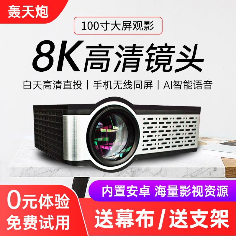 轰天炮w9s投影仪家用小型便携投影机高清1080p家用wifi无线家庭影院4k投影仪手机墙投3d电视投影手机一体机