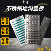 Stainless steel trench cover kitchen anti-slip anti-rat clear ditch dark ditch rain tweezers 304 well cover drainage ditch cover