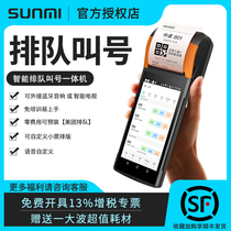 sunmi V2 queuing machine Catering and other seat row number Public comment Meituan pick up the number Hotel restaurant voice small business wireless pick up ticket printer Malatang system