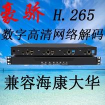 Network surveillance video switching H265 decoder HDMI Digital HD mixing Matrix 4K compatible Hai Kang Dahua