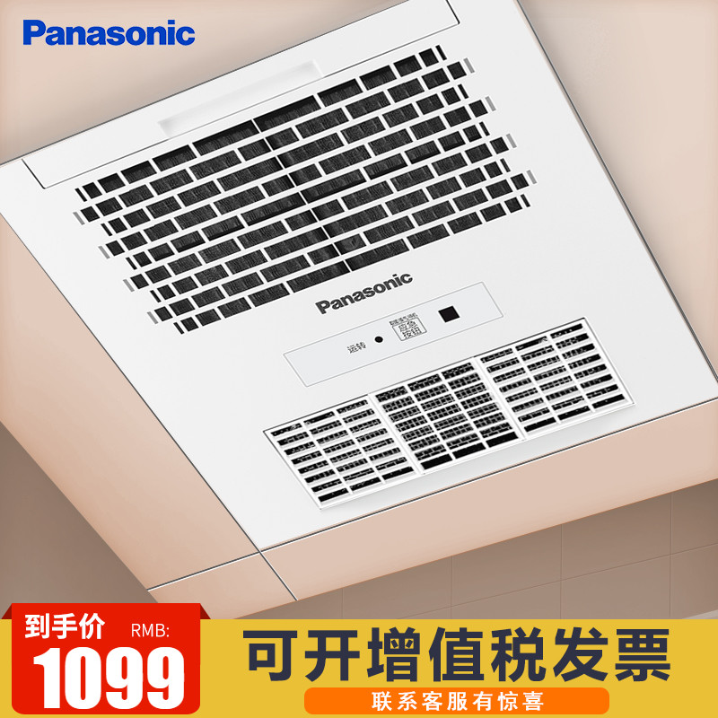 Panasonic Baby Wind Heating Integrated ceiling Bathroom Heater Toilet Trinity Embedded Multifunctional Heater