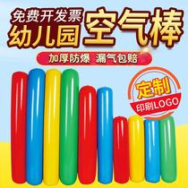 Thickened air rod Kindergarten parent-child activities Fun games props Childrens sensory equipment refueling inflatable rod