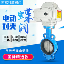 Electric butterfly valve D971X-16Q pair clamp valve stainless steel DN50 65 80 100 150 200 300