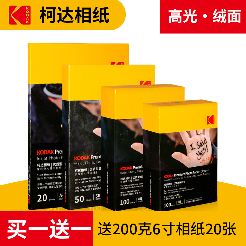 Kodak Home type high-gloss suede photo paper 5  6  7  A4 printer photo paper Color photo paper Inkjet photo paper RC high-gloss photo paper Photo paper a6 photo paper Epson suitable