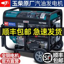 Yuchai power 3 5 6 8 10KW kilowatt small gasoline generator household single phase 220V three 380V silent