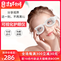 Eye massage equipment eye relief fatigue childrens eye instrument cure myopia students hot steam goggles artifact