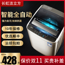 Changhong Jie cubic washing machine automatic small household 8 10KG wave wheel mini dormitory rental wash away