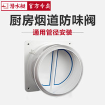 Submarine smoker flue stop counter-valve kitchen dedicated smoke pipe anti-smoke check valve anti-wind anti-smoke treasure