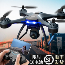 Drone aerial camera HD Professional aircraft Fall resistant schoolboy small childrens helicopter remote control aircraft toys