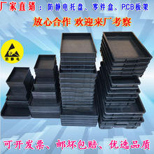 Component Box Pallet Electrostatic Box Toolbox Anti-Material Plastic Black Mobile Phone Electrostatic Box Square Plate Parts Anti-turnover