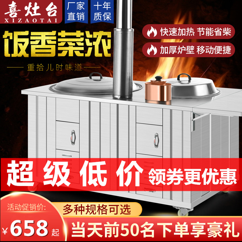 Wood stove home wood-burning rural indoor energy-saving large pot stove smokeless earth stove outdoor stainless steel can be moved