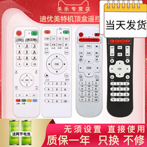 For Dimiut network TV set-top box remote control X2 X5 Q8 X16 X6II I5 B9 B6 B5X8 X9 A8 X3 X7 s16 i6 i5 cloud box M830 Z600 Q5.