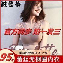 Tianseng clothing store gather lace underwear chest pad bra
