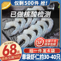(10 billion subsidies) South American prawns fresh ice-free crystal shrimp shell to go shrimp line frozen 4 bags