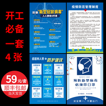Prevention and control posters posted start rehabilitation requirements necessary pneumonia epidemic paper Outdoor Waterproof Wuhan manual advertising publicity leaflets folding printing flyers paper happy