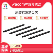 Wacom refill for CTL671 tip CTL672 ctl472 extension CTH 690 PTH651 451