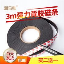 3M adhesive strong magnetic strip strip magnet patch window screen rubber soft magnetic strip magnetic strip magnet magnet magnet magnet teaching