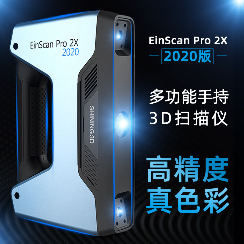 3d scanner EinScan Pro 2X 2020 handheld color texture map high-precision industrial-grade human reverse modeling stereoscopic mapping first 3D scanner scribe machine