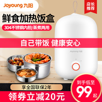 Joyoung electric hot lunch box heating self-heating lunch box artifact office workers can plug-in electric cooking rice cooking pot insulation lunch box