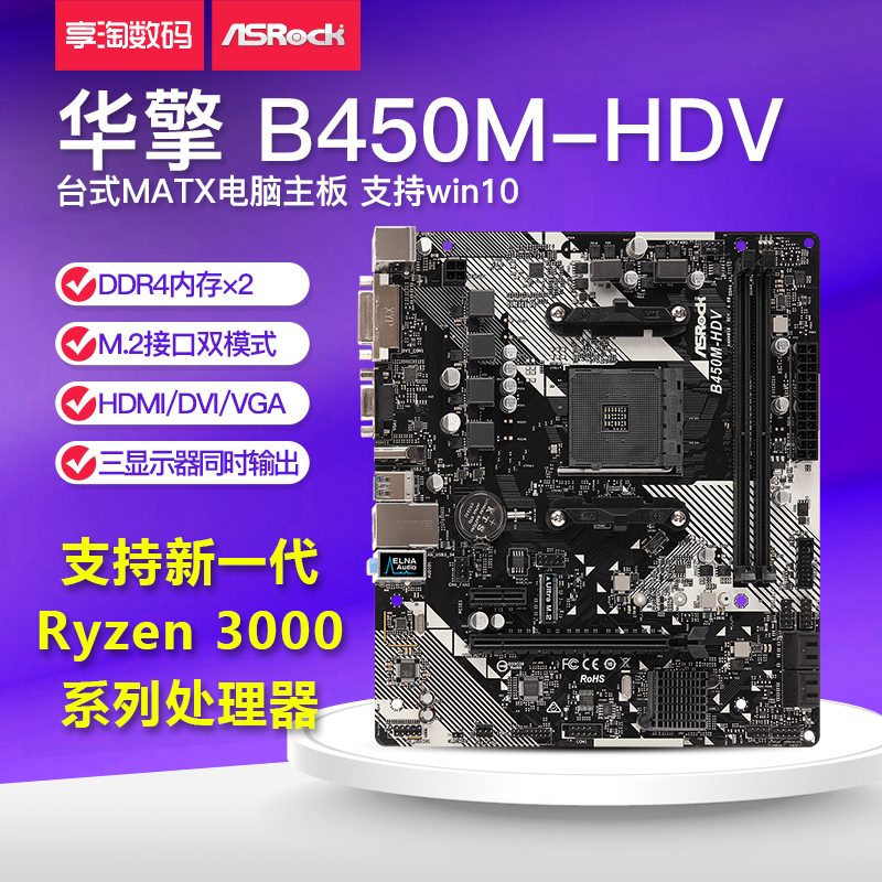 Huajing A320 B450M-HDV supports Ruilong AM4 ITX small motherboard 2200G 3600 CPU DDR4